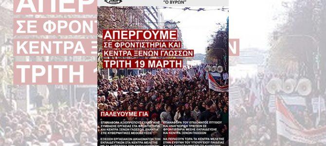 Κοινό ψήφισμα πρωτοβάθμιων σωματείων για την απεργία της 19ης Μάρτη και τη μάχη για σύναψη ΣΣΕ