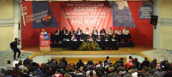 4η Πανελλαδική Συνδιάσκεψη του ΠΑΜΕ