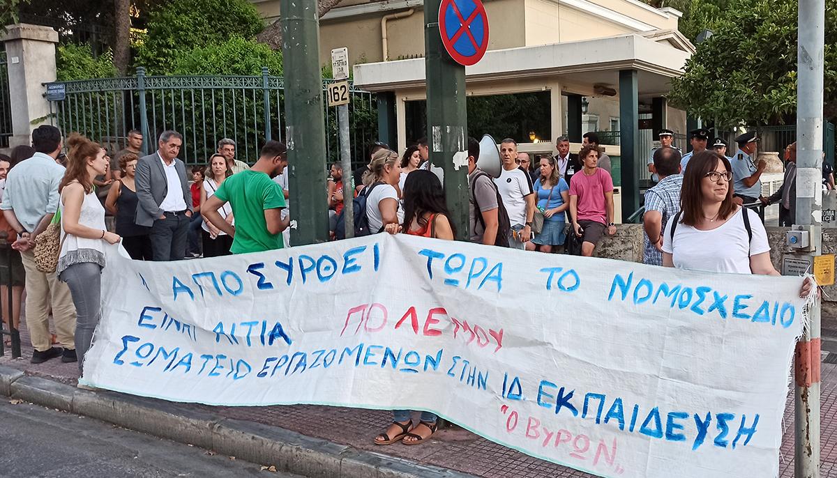 Δελτίο τύπου για την τριμερή στο ΣΕΠΕ Παλλήνης και την παράσταση διαμαρτυρίας στη Βουλή ενάντια στο νομοσχέδιο για την ιδιωτική εκπαίδευση την Τρίτη 28 Ιούλη