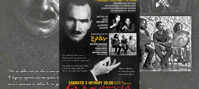 """Νίκος Καζαντζάκης """"Ταξιδεύοντας: Ρουσία"""" – Οι Εράν με τον Ηλία Λογοθέτη και την Μαρία Ζαχαρή"""