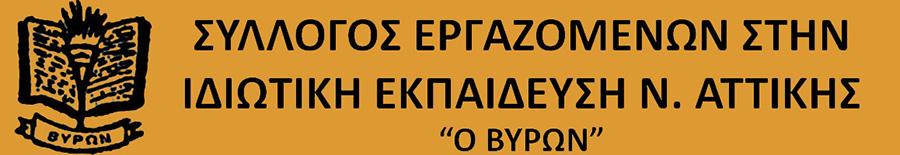 """Σύλλογος Εργαζομένων στην Ιδιωτική Εκπαίδευση ν. Αττικής """"Ο Βύρων"""""""