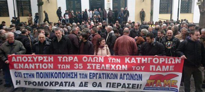 Όλοι αύριο, Τρίτη 2/10 στα Δικαστήρια Ευελπίδων, ενάντια στη δίωξη των 35 στελεχών του ΠΑΜΕ