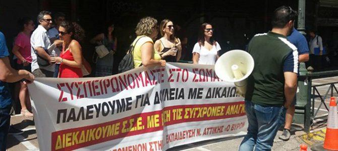 Παράσταση διαμαρτυρίας στα φροντιστήρια «Βαφειαδάκη» στο Αιγάλεω την Πέμπτη 4 Οκτώβρη