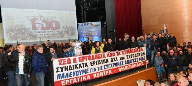 """Την Πέμπτη 28 Μάρτη βροντοφωνάζουμε: """"Συνδικάτα εργατών, όχι των εργοδοτών""""!"""