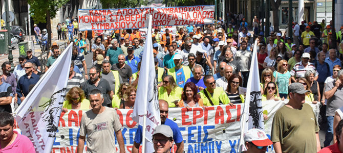 Στηρίζουμε τον αγώνα των συμβασιούχων στους ΟΤΑ. Καμιά απόλυση. Αγώνας για μόνιμη και σταθερή δουλειά.