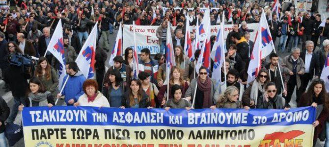Έφτασε η ώρα της μάχης! Πανελλαδική 48ωρη γενική απεργία την Παρασκευή 6 και το Σάββατο 7 Μάη!