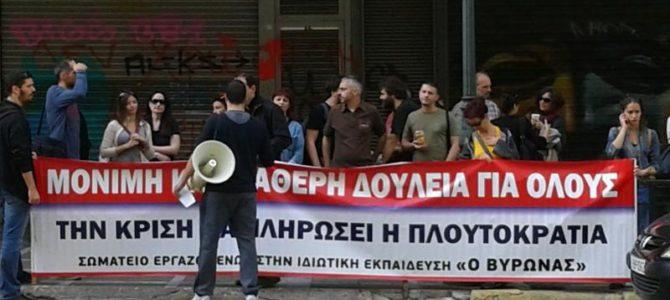 Συγκέντρωση διαμαρτυρίας στο Υπουργείο Εργασίας την Πέμπτη 1η Δεκέμβρη