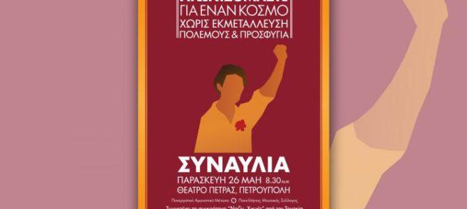 Συναυλία την Παρασκευή 26 Μάη στο Θέατρο Πέτρας