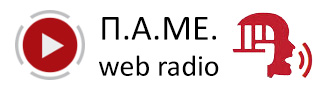 Π.Α.ΜΕ. web radio